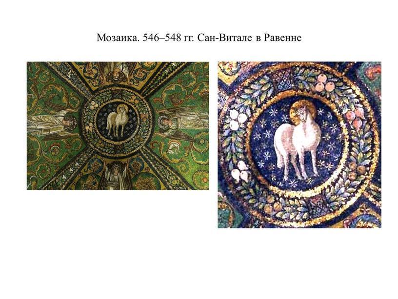 Мозаика. 546–548 гг. Сан-Витале в