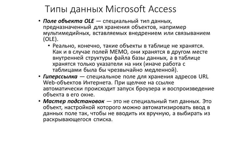 Типы данных Microsoft Access Поле объекта