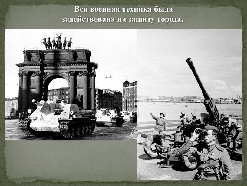 Вся военная техника была задействована на защиту города