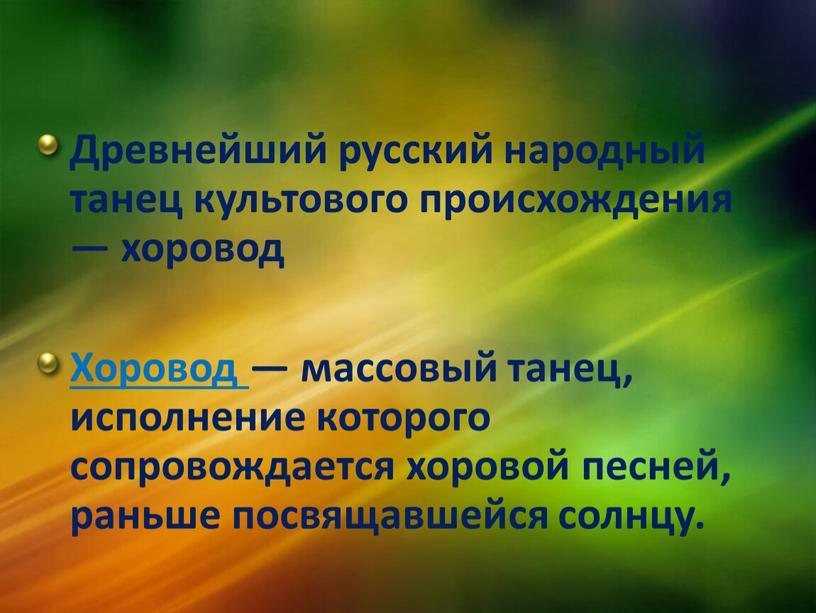 Древнейший русский народный танец культового происхождения — хоровод