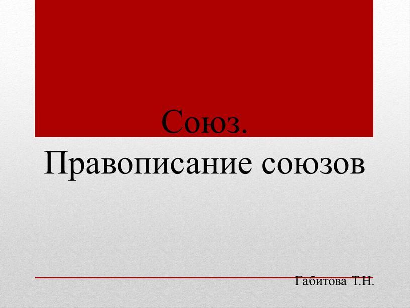 Союз. Правописание союзов Габитова