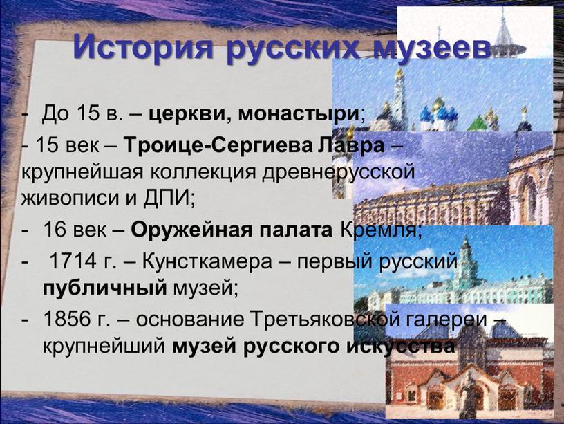История русских музеев До 15 в