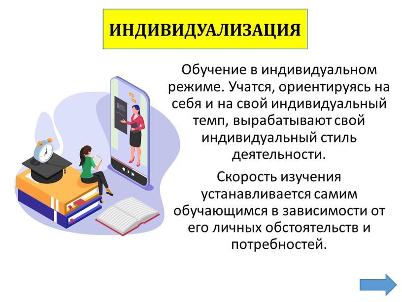 Обучение в индивидуальном режиме