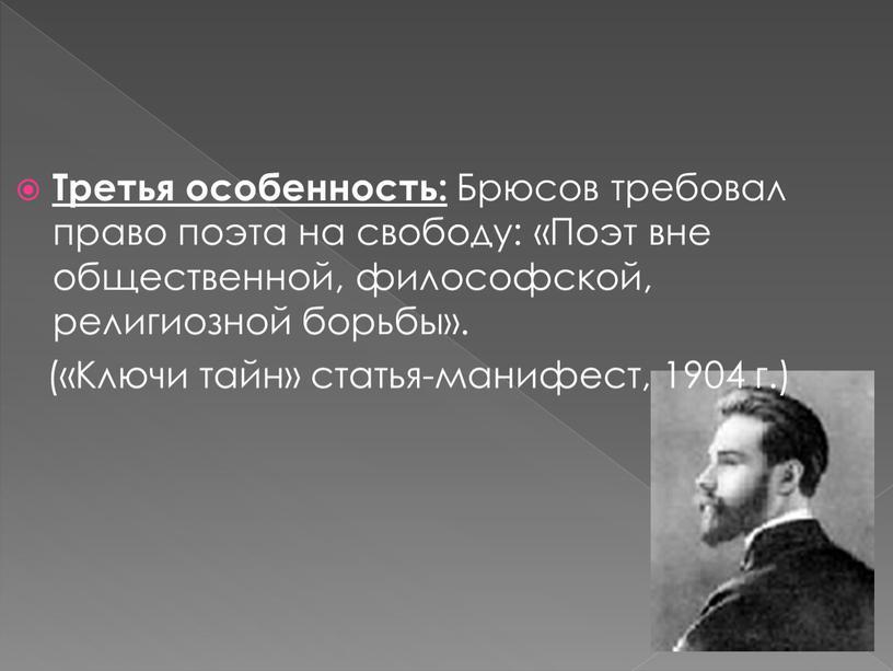 Третья особенность: Брюсов требовал право поэта на свободу: «Поэт вне общественной, философской, религиозной борьбы»