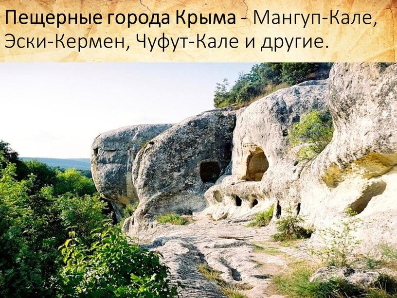 Пещерные города Крыма - Мангуп-Кале,