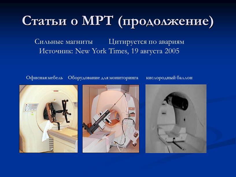 Статьи o МРТ (продолжение) Сильные магниты