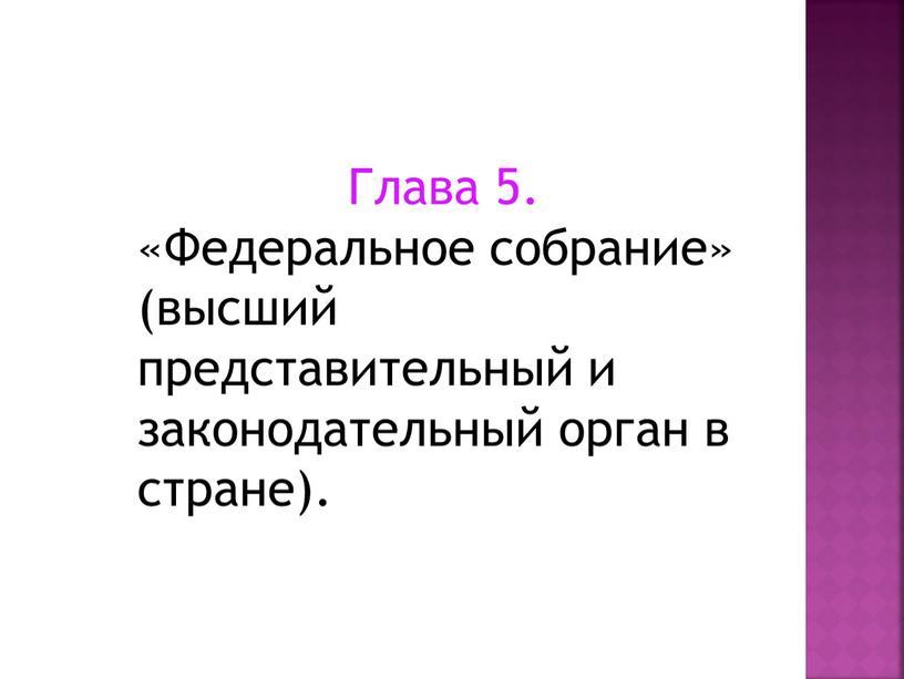 Глава 5. «Федеральное собрание» (высший представительный и законодательный орган в стране)