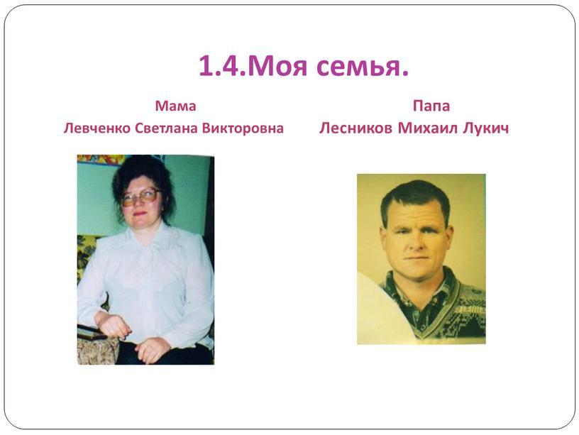 Моя семья. Мама Левченко Светлана