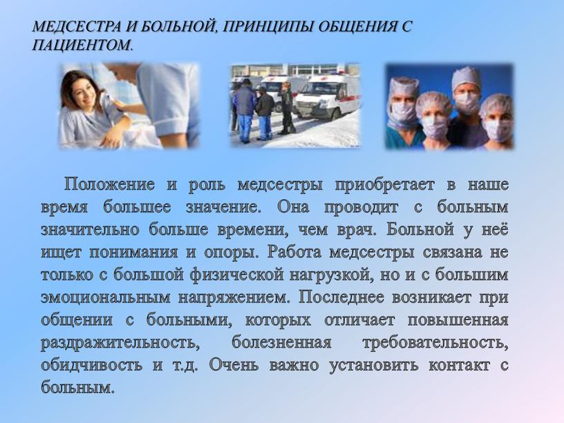 Медсестра и больной, принципы общения с пациентом