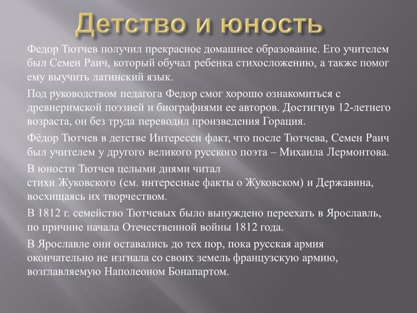 Детство и юность Федор Тютчев получил прекрасное домашнее образование