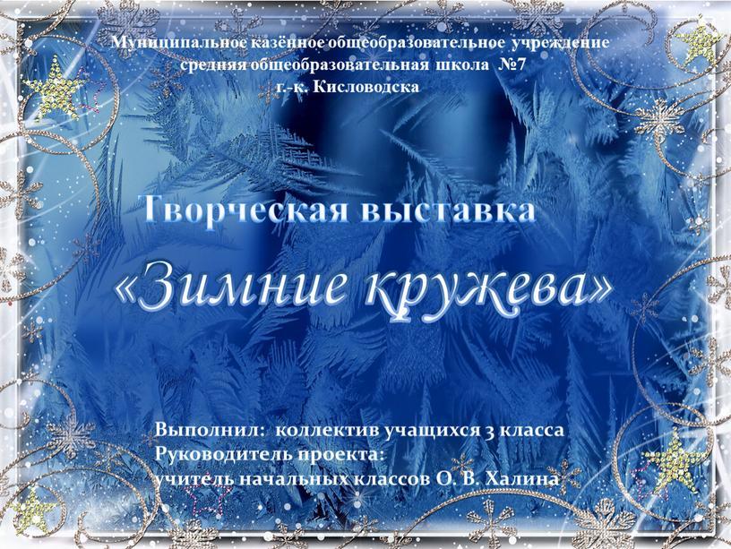 Творческая выставка «Зимние кружева»