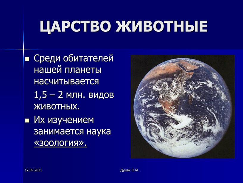 Душак О.М. ЦАРСТВО ЖИВОТНЫЕ Среди обитателей нашей планеты насчитывается 1,5 – 2 млн