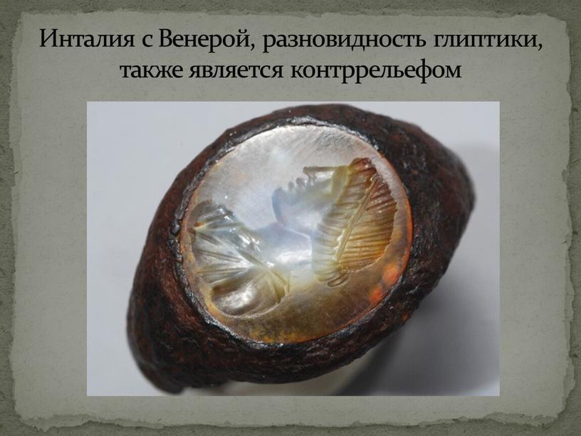 Инталия с Венерой, разновидность глиптики, также является контррельефом