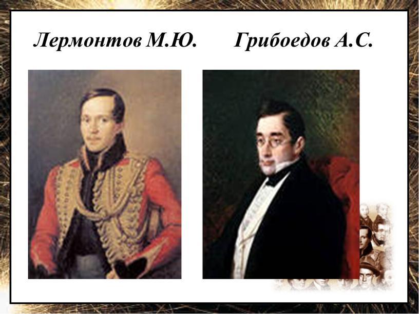 Лермонтов М.Ю. Грибоедов