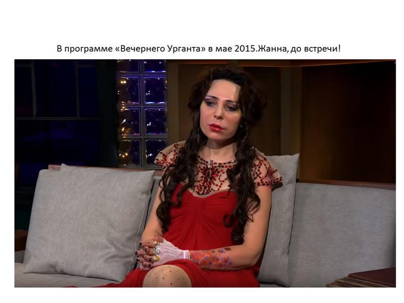 В программе «Вечернего Урганта» в мае 2015