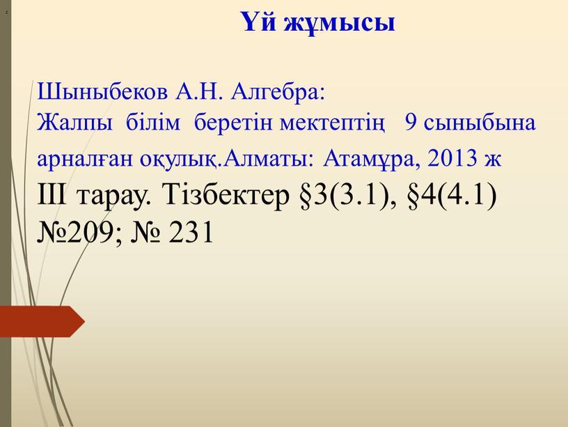 Шыныбеков А.Н. Алгебра: Жалпы білім беретін мектептің 9 сыныбына арналған оқулық