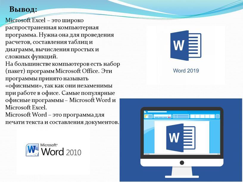 Microsoft Excel – это широко распространенная компьютерная программа