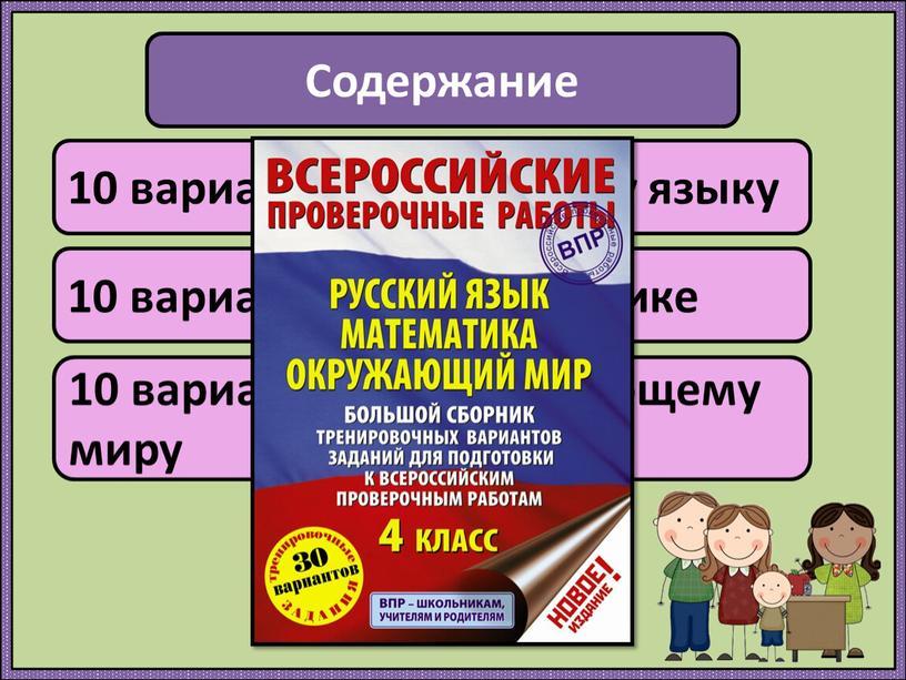 Содержание 10 вариантов по русскому языку 10 вариантов по математике 10 вариантов по окружающему миру