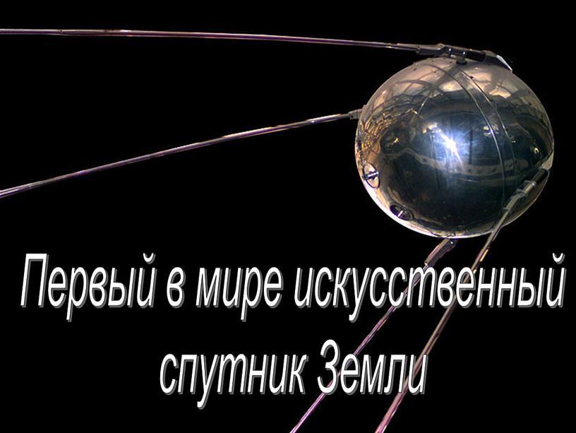 Первый в мире искусственный спутник