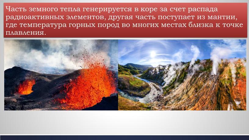 Часть земного тепла генерируется в коре за счет распада радиоактивных элементов, другая часть поступает из мантии, где температура горных пород во многих местах близка к…