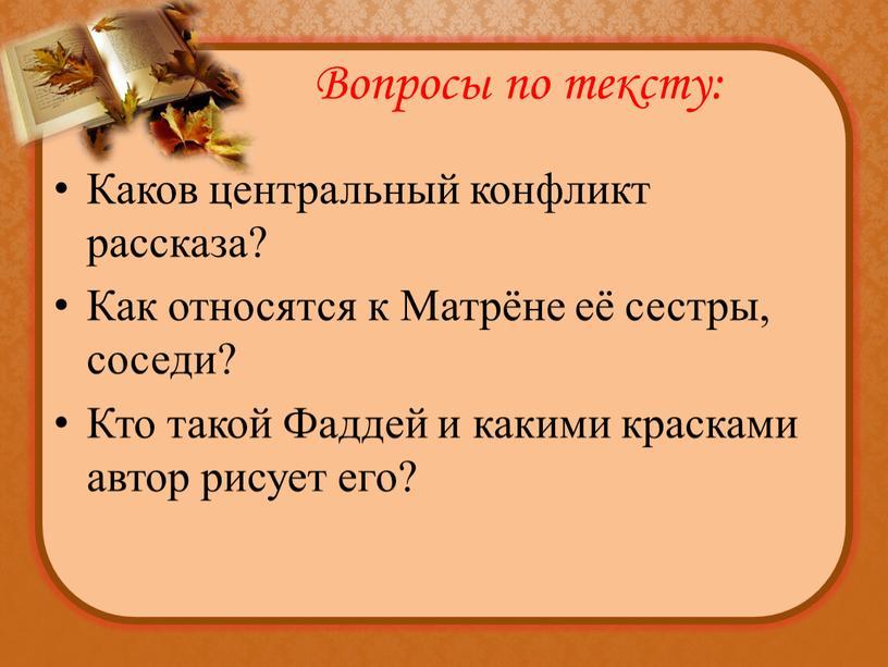 Вопросы по тексту: Каков центральный конфликт рассказа?