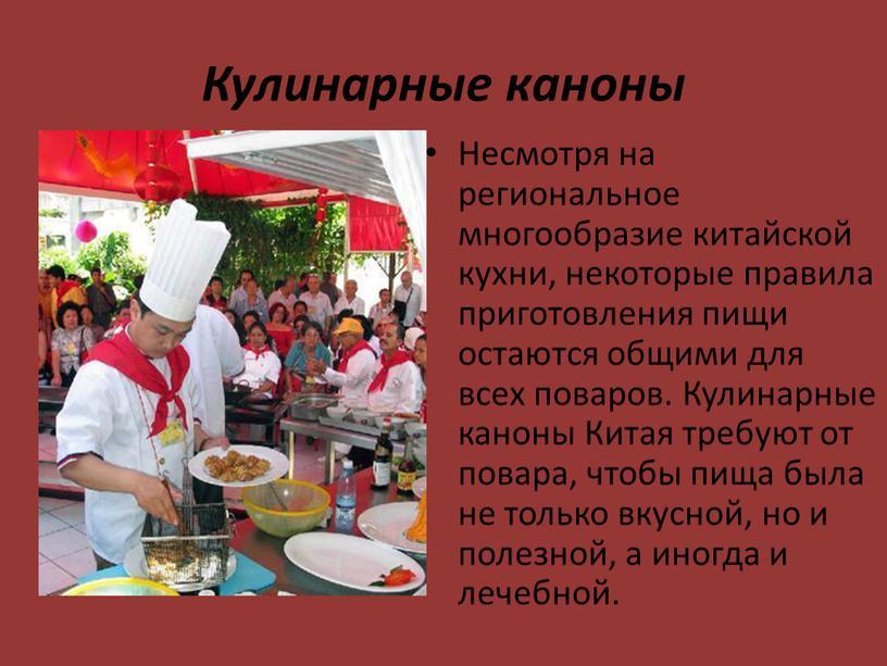 Кулинарные каноны Несмотря на региональное многообразие китайской кухни, некоторые правила приготовления пищи остаются общими для всех поваров