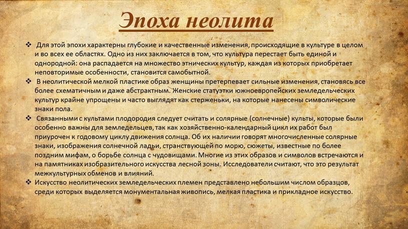 Эпоха неолита Для этой эпохи характерны глубокие и качественные изменения, происходящие в культуре в целом и во всех ее областях