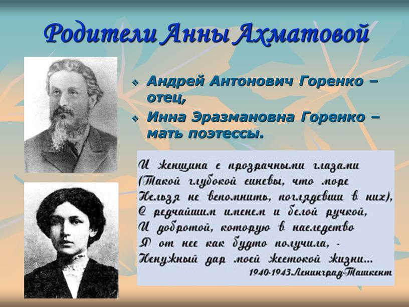 Родители Анны Ахматовой Андрей