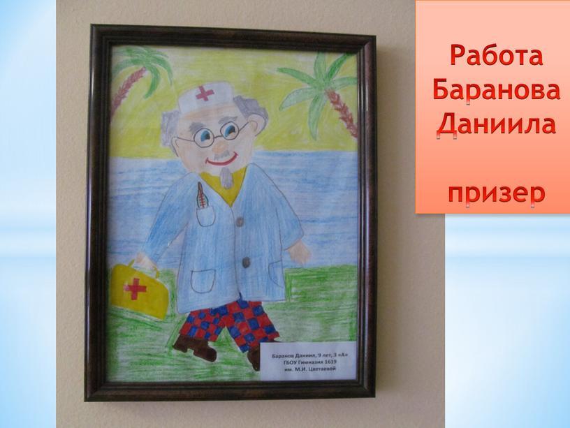 Работа Баранова Даниила призер
