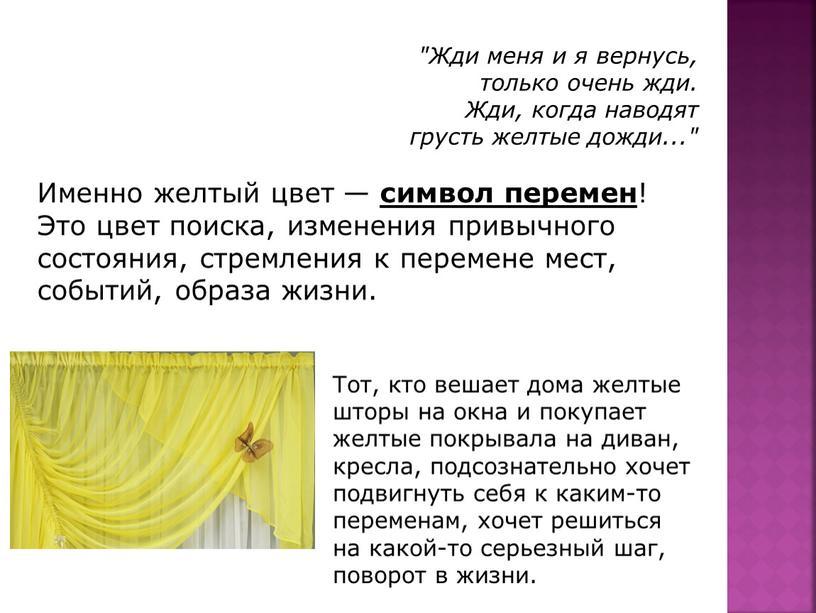 Именно желтый цвет — символ перемен !