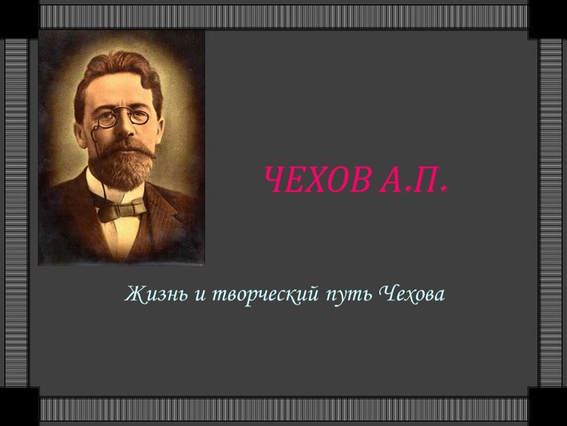 ЧЕХОВ А.П. Жизнь и творческий путь