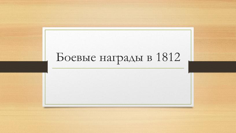 Боевые награды в 1812