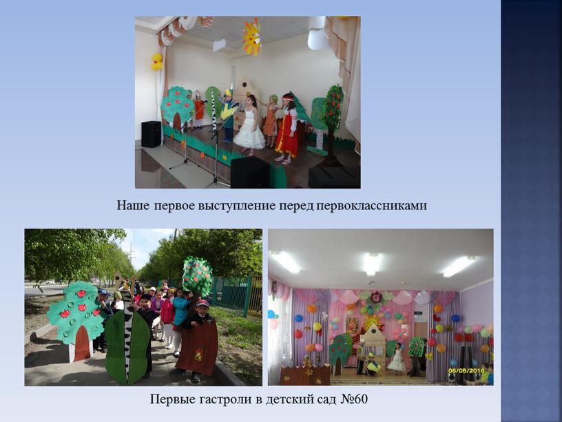 Первые гастроли в детский сад №60