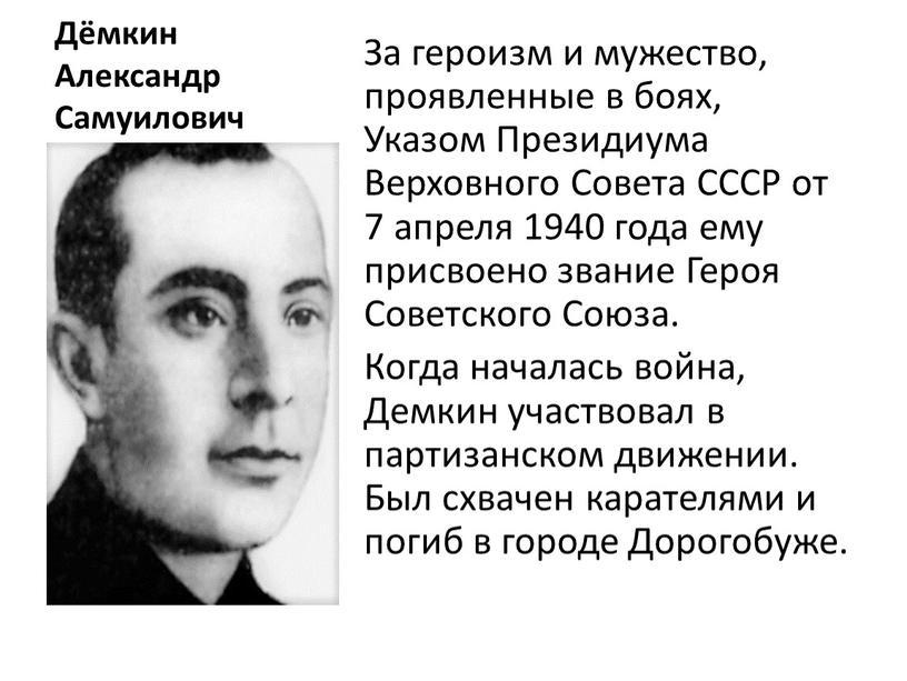 Дёмкин Александр Самуилович За героизм и мужество, проявленные в боях,