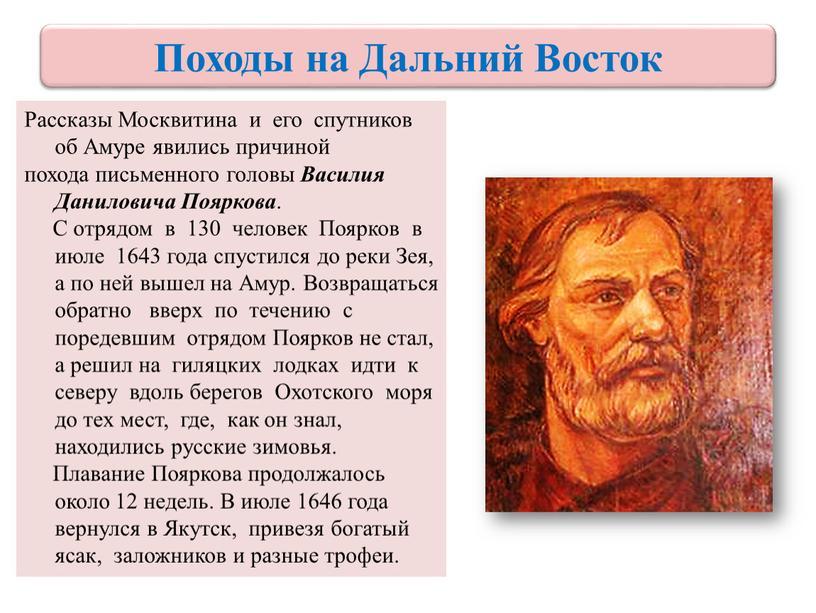 Рассказы Москвитина и его спутников об
