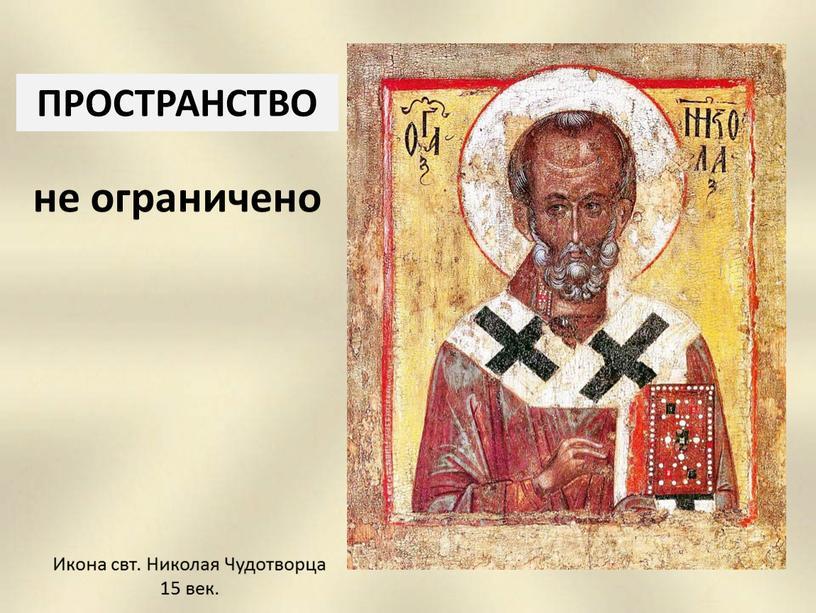 Икона свт. Николая Чудотворца 15 век