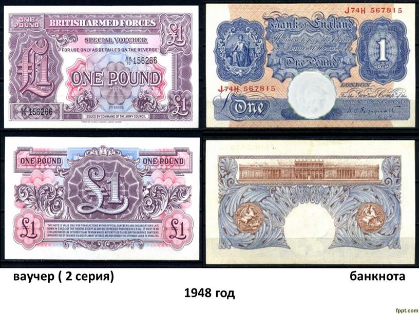 ваучер ( 2 серия) банкнота 1948 год