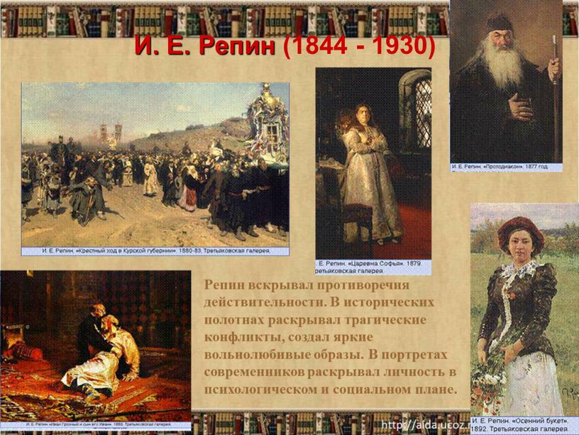 И. Е. Репин (1844 - 1930) Репин вскрывал противоречия действительности