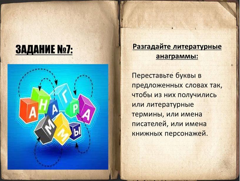 ЗАДАНИЕ №7: Разгадайте литературные анаграммы: