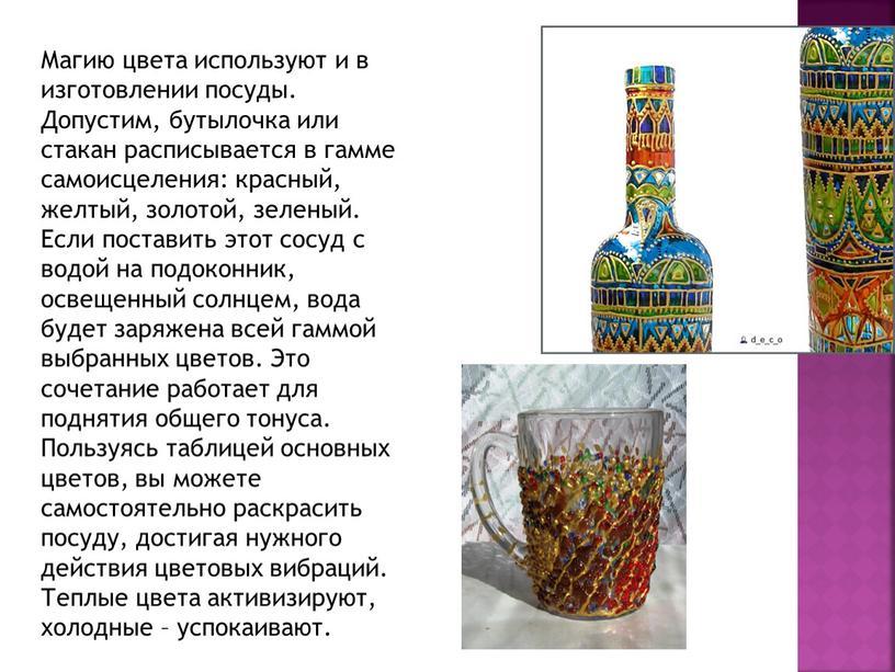 Магию цвета используют и в изготовлении посуды