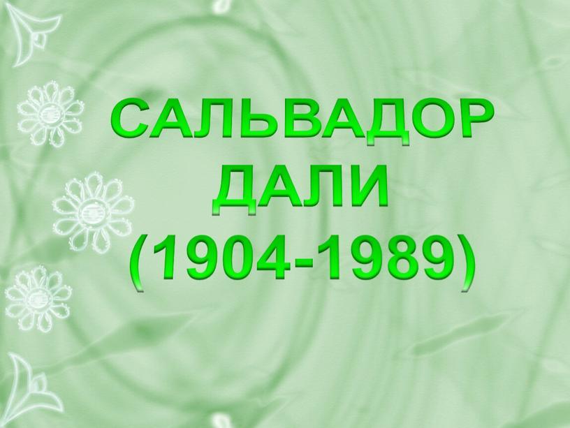 САЛЬВАДОР ДАЛИ (1904-1989)