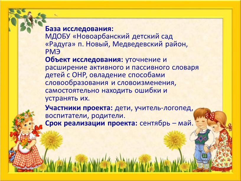 База исследования: МДОБУ «Новоарбанский детский сад «Радуга» п