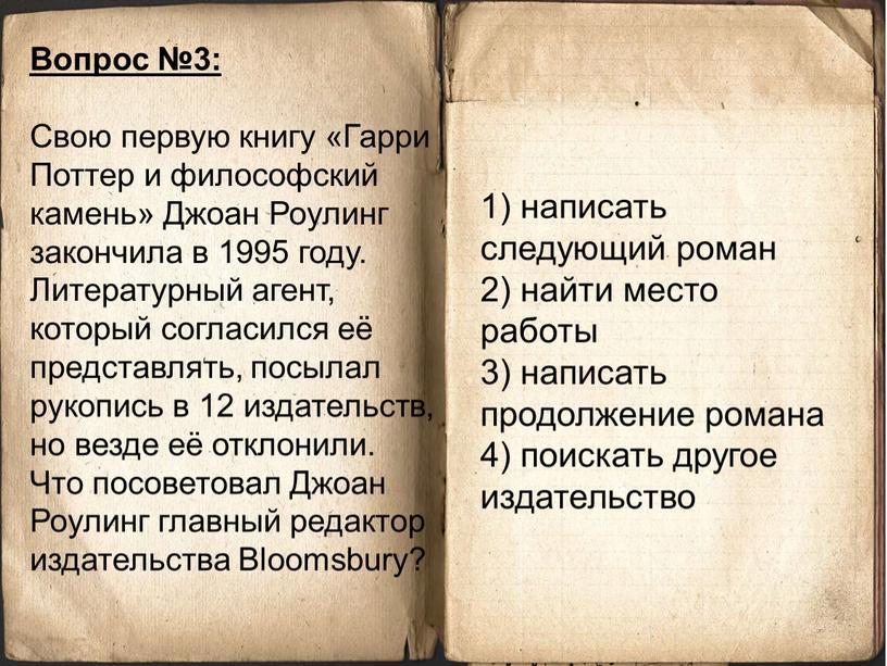 Вопрос №3: Свою первую книгу «Гарри