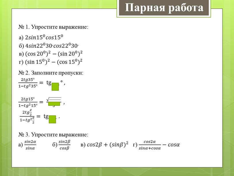 Парная работа № 1. Упростите выражение: а) 2𝑠𝑠𝑖𝑖𝑛𝑛1 5 0 5 5 0 0 5 0 𝑐𝑐𝑜𝑜𝑠𝑠1 5 0 5 5 0 0 5 0…