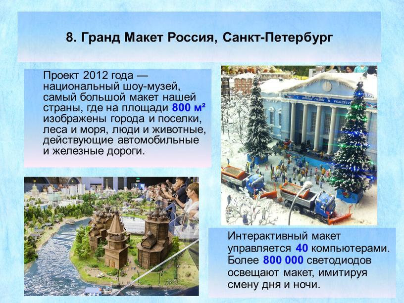 Гранд Макет Россия, Санкт-Петербург