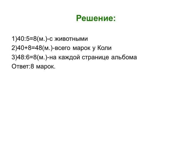 Решение: 1)40:5=8(м.)-с животными 2)40+8=48(м
