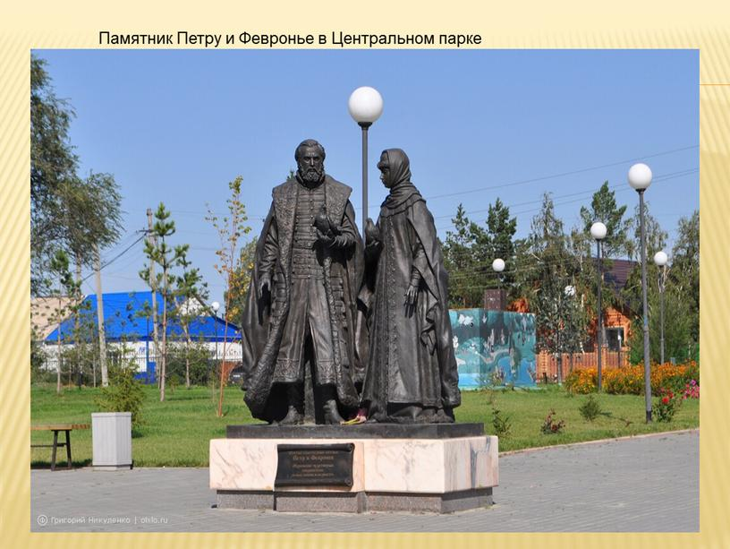 Памятник Петру и Февронье в Центральном парке