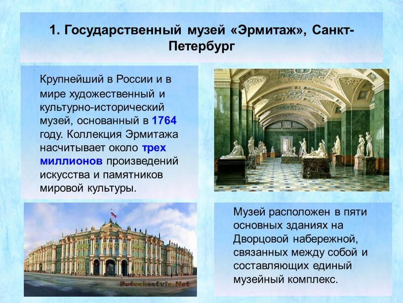 Государственный музей «Эрмитаж»,