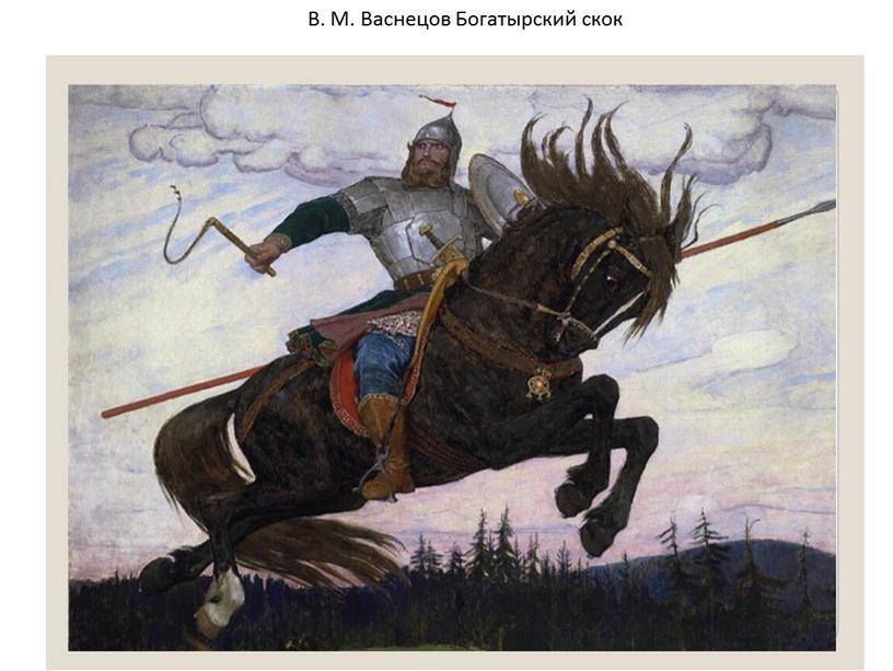 В. М. Васнецов Богатырский скок