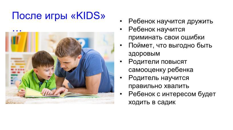 Ребенок научится дружить Ребенок научится приминать свои ошибки